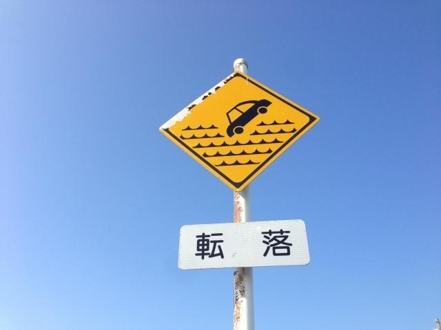 【転落事故】釣りの時に港、ボートから海に転落した時の対処法
